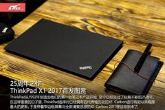 25周年之作 ThinkPad X1C 2017首发图赏