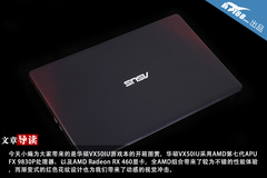 APU+RX 460 华硕VX50IU游戏本开箱图赏