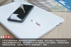 13.3寸799g轻 三星Notebook 900X3N开箱