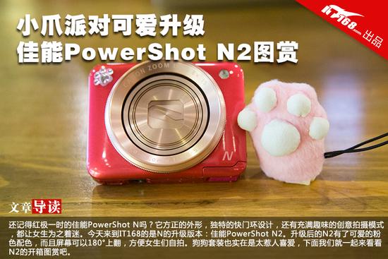 小爪派对可爱升级 PowerShot N2图赏