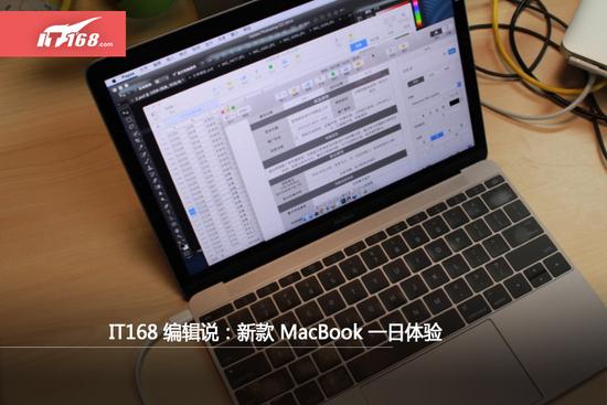 IT168整机编辑说:新款MacBook一日体验