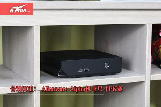 告别沉重 Alienware Alpha机身尺寸PK赛