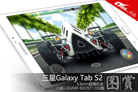 买吗?三星Galaxy Tab S2平板售价公布