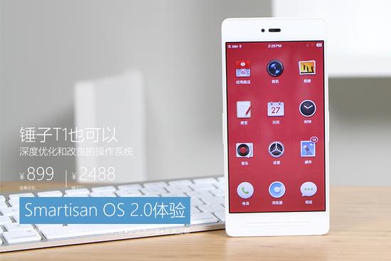锤子T1也可以刷 Smartisan OS 2.0体验