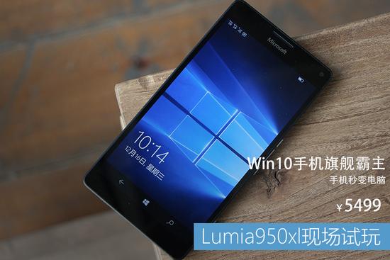 手机也是电脑 微软Lumia950XL现场试玩