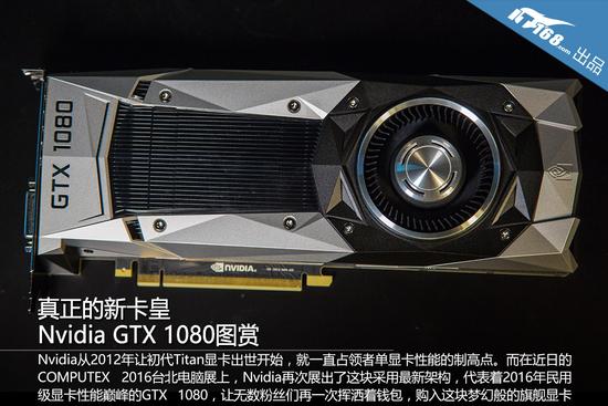 真正的新卡皇 Nvidia GTX 1080图赏