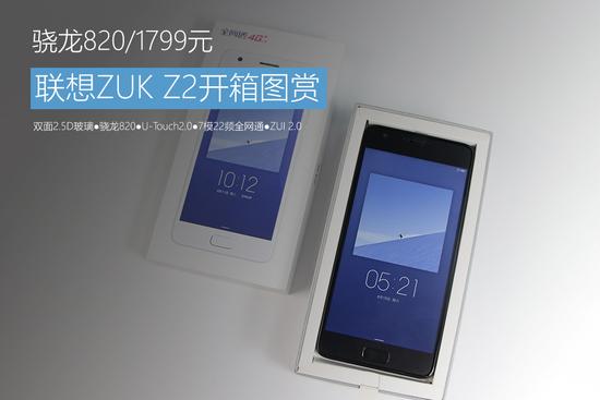 骁龙820/1799元 联想ZUK Z2开箱图赏