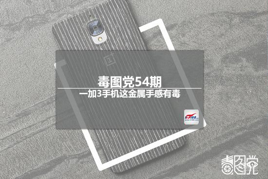 毒图党54期:一加3手机这金属手感有毒