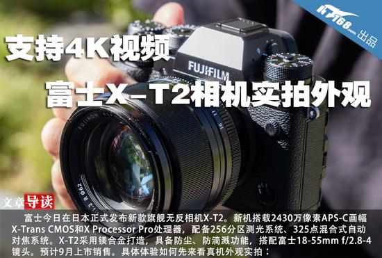 手柄是亮点 富士正式发布无反相机X-T2