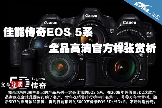 佳能传奇EOS 5系全品高清官方样张赏析