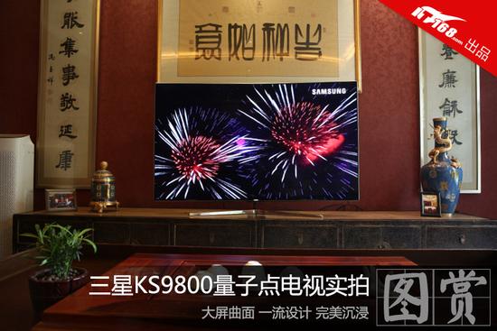 惊艳无死角 三星KS9800量子点电视图赏