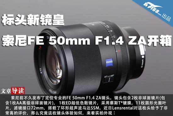 标头新镜皇 索尼FE 50mm F1.4 ZA开箱