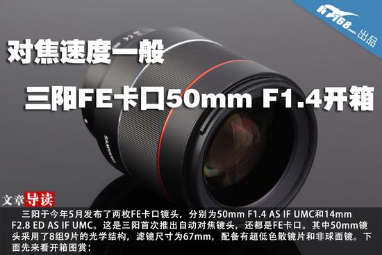 对焦速度一般 三阳FE卡口50mm F1.4开箱