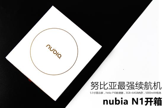 努比亚续航最强手机 nubia N1真机开箱