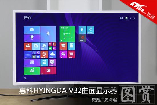 更深邃 惠科HYINGDA V32曲面显示器图赏