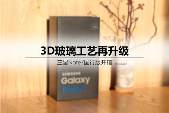 3D玻璃工艺再升级 三星Note7国行版开箱