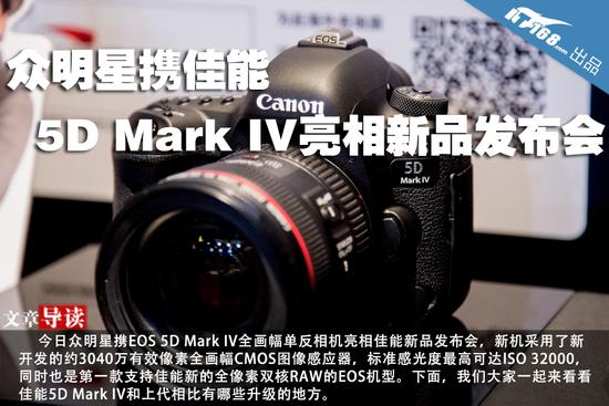 众明星携佳能5D Mark IV亮相新品发布会