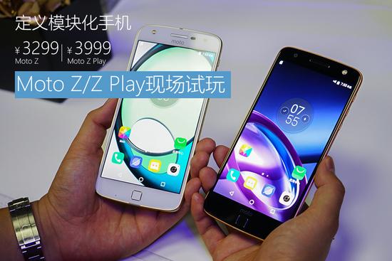 模块化手机 Moto Z/Z Play现场试玩