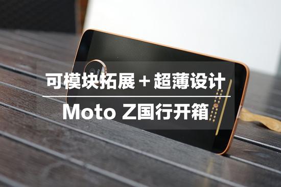 可模块拓展+超薄设计 Moto Z国行开箱