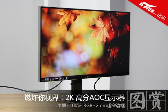 燃炸你视界 2K高分AOC显示器高清图赏