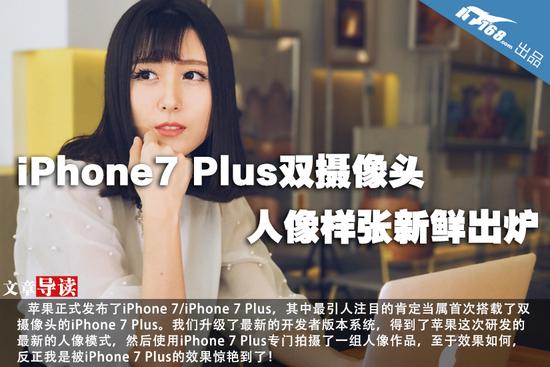 iPhone7 Plus双摄像头人像样张新鲜出炉