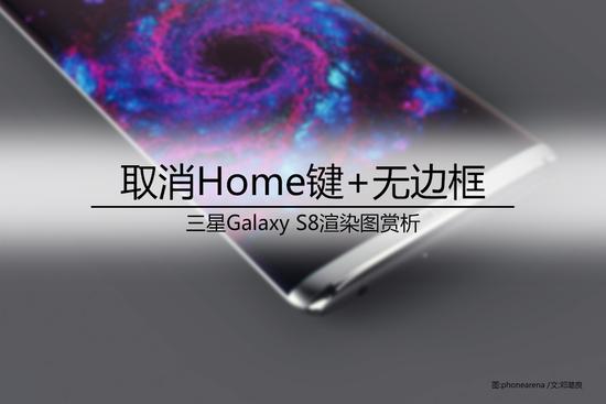 取消Home键+无边框 三星S8概念图赏析