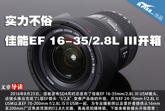 实力不俗 佳能EF 16-35/2.8L III开箱
