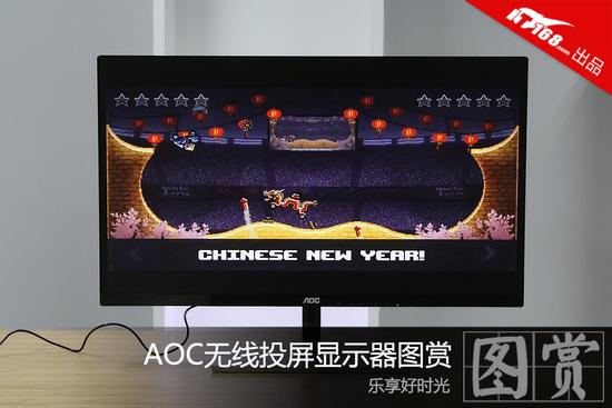 乐享好时光 AOC无线投屏显示器图赏