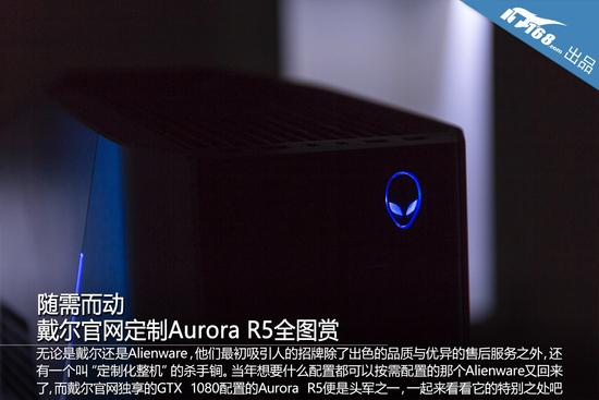 随需而动 戴尔官网定制版Aurora R5图赏