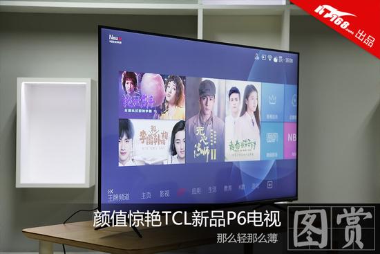 颜值惊艳逼格满满 TCL新品P6电视图赏