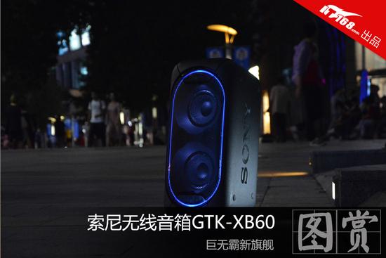 巨无霸新旗舰 索尼无线音箱GTK-XB60图赏