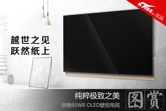 純粹極致之美 創維65W8 OLED壁紙電視圖賞