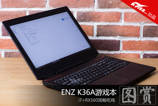 i7+RX560畅快吃鸡!ENZ K36A游戏本图赏