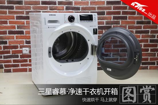洗完就穿啥体验?三星睿慕·净速干衣机开箱