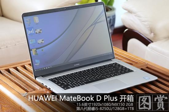轻薄大视野 HUAWEI MateBook D升级版开箱