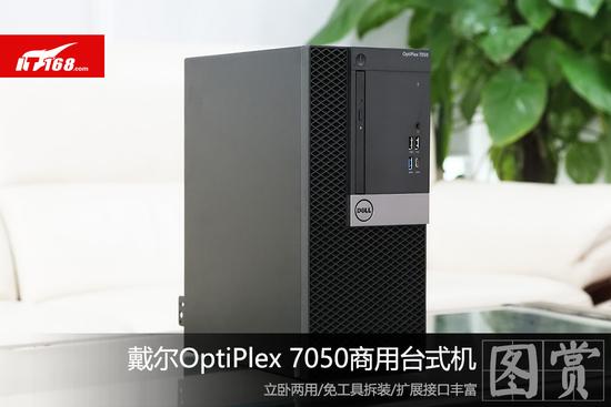 免工具拆装 戴尔OptiPlex 7050台式机图赏
