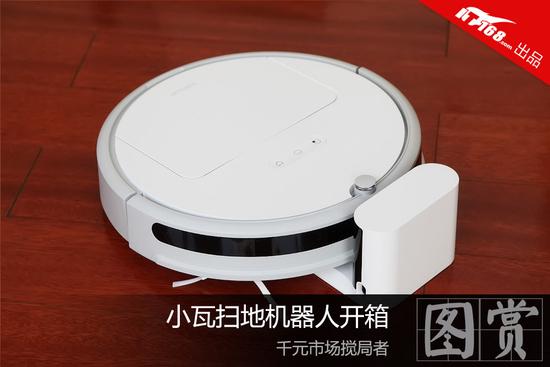 千元市场搅局者 小瓦扫地机器人开箱图赏