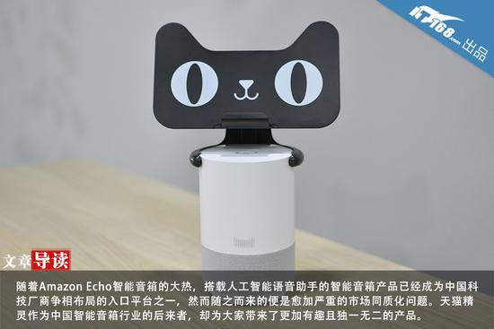 2018红点设计大奖 天猫精灵X1套装开箱