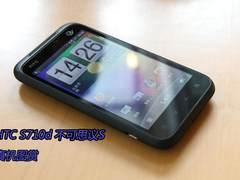 行货版不可思议2 HTC安卓手机S710d图赏