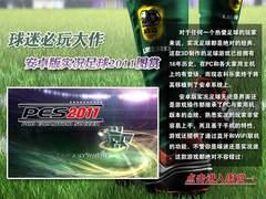 球迷必玩大作 安卓版实况足球2011图赏
