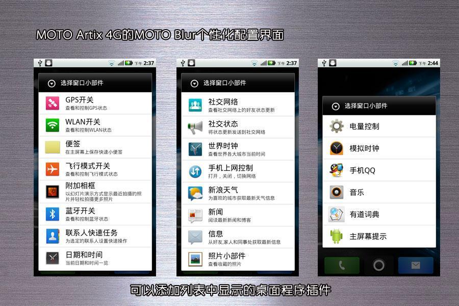 三大android双核强机 ui界面操作对比