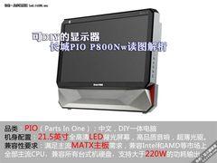 可DIY的显示器 长城PIO P800Nw读图解析