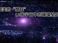 """最美的""""烟花"""" 12张宇宙中的璀璨星云"""