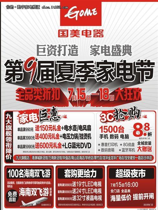 1手机pop手绘海报; 6国美电器促销海报下载