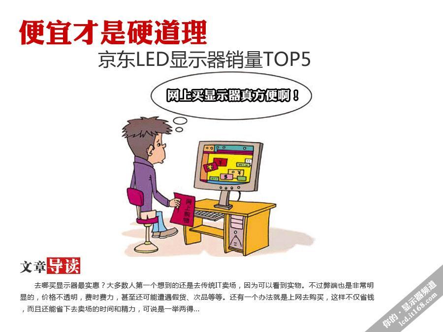 便宜才是硬道理 京东LED显示器销量TOP5