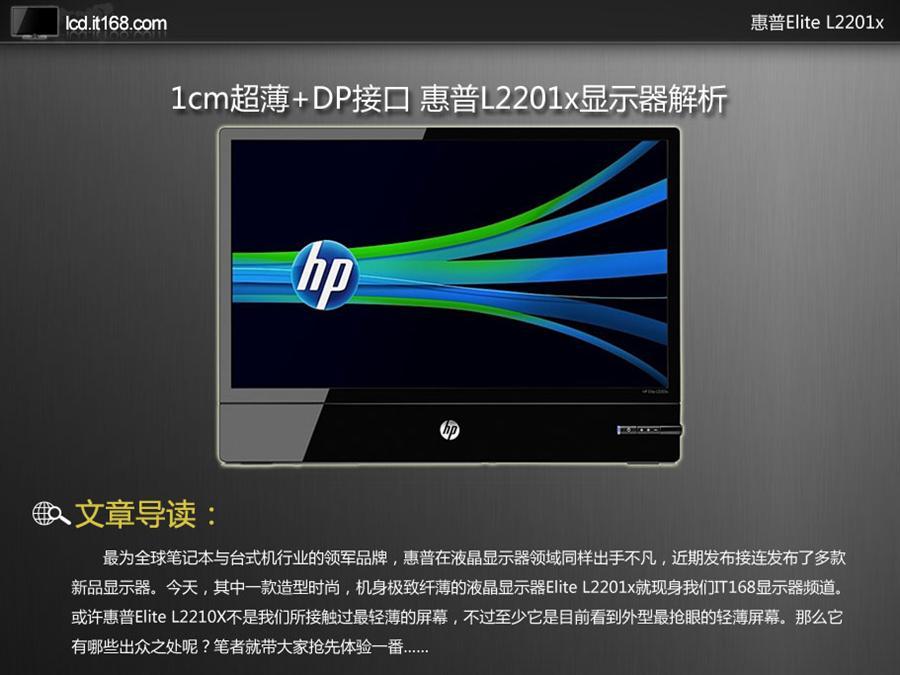 1cm超薄+DP接口 惠普L2201x显示器解析