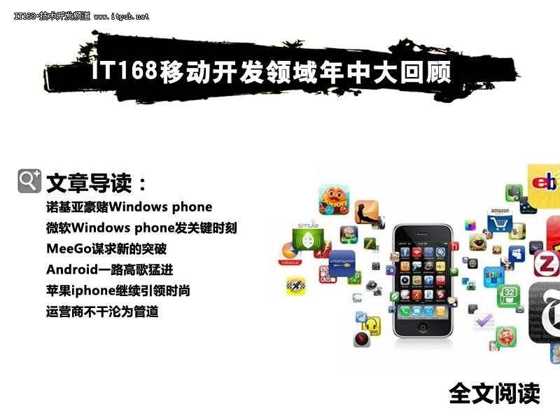 IT168移动开发领域2011年中大回顾