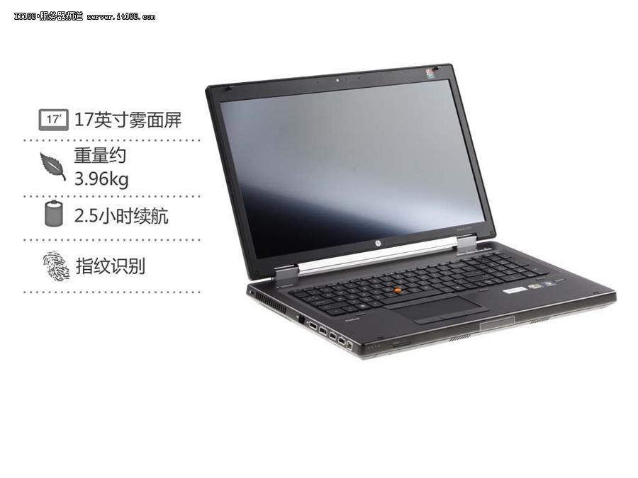 HP EliteBook 8760w移动工作站读图选机