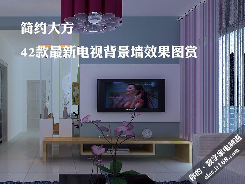 简约大方 42款最新电视背景墙效果图赏