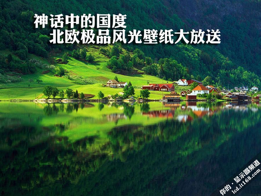 自然风景宽屏大图电脑桌面壁纸下载第二辑 风景壁